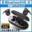 Bluetooth イヤホン ワイヤレスイヤホン 自動ペアリング 高音質 タッチ型 IPX6防水 完全ワイヤレス ブルートゥース イヤホン 通話 マイク内蔵