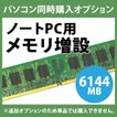 メモリ増設(Panasonicノートおよびサーバー用)◆512MB