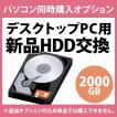 HDD新品交換(デスクトップ用)◆320GB