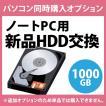HDD新品交換(ノートPC用)◆120GB