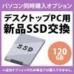 SSDに換装(PanasonicノートPC用)◆120GB