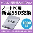 SSDに換装(PanasonicノートPC用)◆160GB
