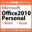 【Microsoft Office2010/Personal】(Word/Excel)★インストールしてお届け