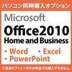 【Microsoft Office2010/Home and Business(Word/Excel/PowerPoin)★インストールしてお届け