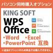 KingSoft Officeマルチライセンス(Word/Excel/PowerPoint互換)★インストールしてお届け(ワード・エクセル・パワーポイント)