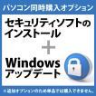 ウイルス対策/セキュリティソフトのインストール+Windowsアップデート/パソコン購入者様専用