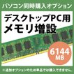 メモリ増設(デスクトップ用)◆2048MB
