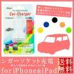 iPhone5s iPhone5c 【送料無料】 旅行・ドライブも安心★シガーソケット用 2ポートUSB充電器(全6色)