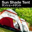 サンシェードテント(ワンタッチ テント 簡易 キャンプ バーベキュー アウトドア レジャー 海水浴