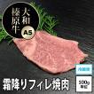 牛肉 黒毛和牛 大和榛原牛 ( A5等級 ) 霜降りフィレ肉 厚切り 焼肉用 嬉しい100g単位!