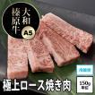 牛肉 黒毛和牛 大和榛原牛 ( A5等級 ) 極上ロース 厚切り 焼肉用 嬉しい150g単位!