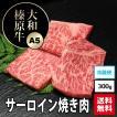 牛肉 黒毛和牛 大和榛原牛 ( A5等級 ) サーロイン厚切りカット 焼肉用 300g!   送料無料