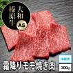 牛肉 黒毛和牛 大和榛原牛 ( A5等級 ) 霜降りモモ肉 焼肉用 お試し300g!