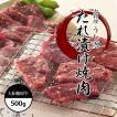 牛肉 黒毛和牛 大和榛原牛 ( A5等級 ) タレ漬け焼肉 お買得な500g!