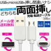 microUSB USB どちらの向きでも挿せる 通信 充電 両面挿し充電 転送ケーブル 充電ケーブル microUSBコネクタ/USB コネクタ microUSB充電・転送ケーブル