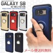Galaxy S8 ギャラクシー SC-02J/ SCV36 スマホリング ホルダー付きケース カバー