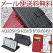 SHARP AQUOS R ケース 手帳型 アクオス AQUOS R SH-03J SHV39 手帳 おしゃれ カバー