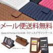 Xperia XZ Premium SO-04J カバー 手帳型 ラティスデザイン レザーケース ケース カバー エクスペリア xz 手帳 薄型 おしゃれ