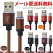 Type-C 充電 ケーブル Type-C USBケーブル レザーデザイン Type-C携帯用 充電器 Galaxy Note8/S8/S8+/Xperia XZs/ZenFone