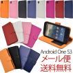 Android One S3 ケース 手帳型 アンドロイド ワン カバー スマホケース スマホカバー Android アンドロイド シンプル