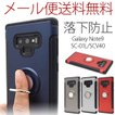 Galaxy Note9 ケース SC-01L スマホリングホルダー  SCV40 ケース カバー 耐衝撃 スマホケース リングケース