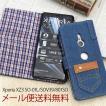 Xperia XZ3 SO-01L/SOV39/801SO ケース 手帳型 ケース 保護 おしゃれ シンプル 耐衝撃 エクスぺリア XZ3 ケース デニム おもしろ