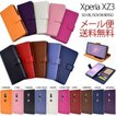 Xperia XZ3 ケース 手帳型 SO-01L SOV39 801SO 手帳型 ケース 保護 おしゃれ シンプル 耐衝撃 エクスぺリア XZ3 ケース