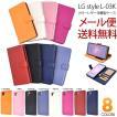 LG style L-03K l03k ケース 手帳型 カバー スマホケース スマホカバー 携帯ケース カラーレザー手帳型 カード収納 シンプル