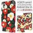 Android One S5 SH-01L ケース 手帳型 AQUOS sense2 アクオス センス2 sh01l カバー 椿 猫 カード収納 花柄
