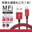 MFi Apple認証済み Lightning ライトニングケーブル USBケーブル 断線防止 メッシュ 急速充電 グレー レッド 3m 2m 1m HANATORA ZEBRA ゼブラ
