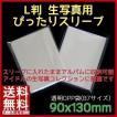 OPP袋 90mm幅 300枚/ぴちぴちタイプ