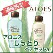 アロエス しっとりペアセットa(化粧水・乳液)