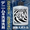 ゼブラ 洗剤 ブラック ZEVRA ゼブラ 洗濯洗剤 詰替えボトル 150ml (濃色衣料専用)