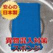 異物混入対策用スポンジ ナチハマ 業務用食器洗いスポンジ ブル...