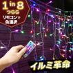 イルミネーション マルチカラー つらら LED 120球 5m コンセント式 リモコン付属 屋外用 防水 ライト クリスマス ツリー 飾り付け