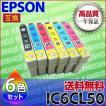 インク IC6CL50 エプソン EPSON  汎用(IC50 互換 インク)6色セット( ICBK50 ICC50 ICM50 ICY50 ICLC50 ICLM50)超お買い得セット