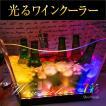 光る ワインクーラー 舟形 充電式 マルチカラー ボトル シャンパン バー イベント 演出 クラブ