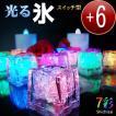 光る氷 LED ライト スイッチ型 溶けない氷 6個セット アイスライト イベント 結婚式 演出
