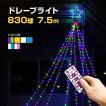 イルミネーション クリスマス ライト LED 屋外 ドレープライト ナイアガラ 8m×8本 830球 防滴 防雨 キャンプ クリスマス ハロウィン 照明 電飾 室内