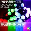 日本未発売 イルミネーション LED カラーボール RGBタイプ 5m50球 ブラックケーブル 防滴/防雨