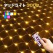 イルミネーション クリスマス ライト LED 屋外 ネットライト ナイアガラ 3m×1m 300球 防滴 防雨 キャンプ クリスマス ハロウィン 照明 電飾 室内