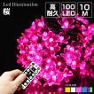 イルミネーション 屋外用 LEDライト ストレート 桜 さくら ソケット LED100球 長さ10m 全5色 飾り付け ライト LED 屋外 防水