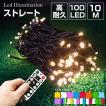 LEDイルミネーションライト ストレートライト LED 10m100球 防滴 防雨 屋外 クリスマス ライト