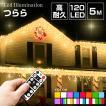 イルミネーション LED 屋外 つらら LED 5m120球 防滴 防雨 キャンプ クリスマス ハロウィン 照明 電飾 室内
