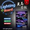 看板  店舗 電光掲示板 LED 600mm×400mm Lサイズ ブラックボード 光る 手書き ライティングボード メッセージボード