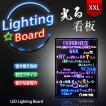 看板  店舗 電光掲示板 LED 800mm×600mm XXLサイズ ブラックボード 光る 手書き ライティングボード メッセージボード 手書き看板
