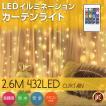 イルミネーション クリスマス ライト LED  LED 屋外 カーテンライト ナイアガラ 432球 防滴 防雨 キャンプ ハロウィン 照明 電飾 室内 飾り