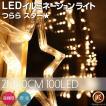 イルミネーション クリスマス ライト LED  LED 屋外 つらら スター カーテン 2m60cm 100球 防滴 防雨 キャンプ ハロウィン 照明 電飾 室内