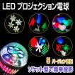 LEDステージライト 舞台照明 LS-46 ソケット式簡易照明 電球
