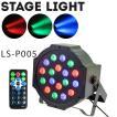 スポットライト LED18球 幅(横)W17.5cm×奥行D10cm×高さ(縦)H18cm RGB コンセント式 屋内用 調光 ライト LED 照明